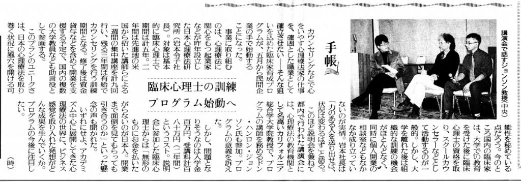 news-program
